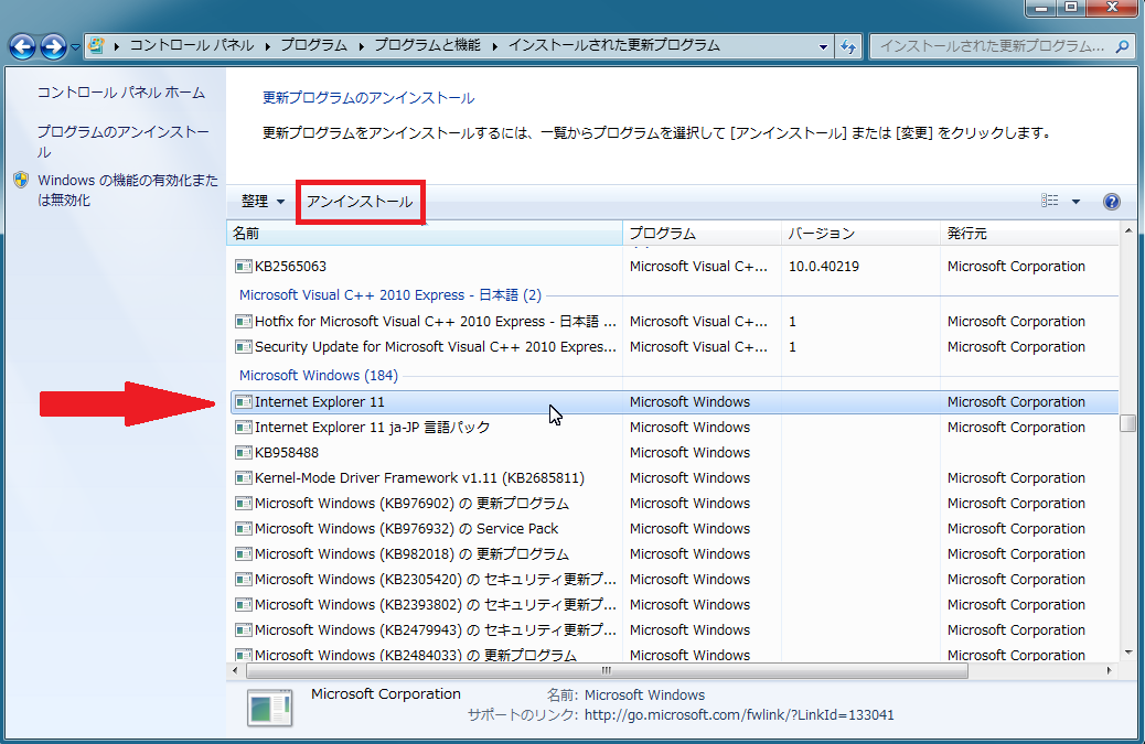 windows10 ie11 インストール