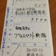 【「いいね!」×30円を寄付しました】 東日本大震災発生直後はほぼすべてのご依頼がなくなり、途方にくれました。それから3年、何とかやっていけているのは見守って下さった皆様のおかげです。 わずかな金額で申し訳ないのですが、今も苦しんでいらっしゃる被災者の皆様のために、義援金をお送りしました。今頂いている「いいね!」325に30円をかけた9750円です。 これからも、パソコンのことはもちろん色々な面で困っている方の役に立てるよう頑張っていきます。(池口)
