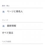FacebookのAndroid,iPhoneアプリでニュースフィードを「最新情報」にする方法(タイトル2014/7/22変更)