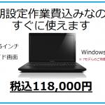 お客様に聞いた、プロスペクト新潟からパソコンを購入した理由。
