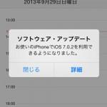 iPhoneやiPadの「ソフトウエア・アップデート」(iOS 8)はしばらく待つことをお勧め