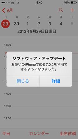 iPhone ソフトウエアアップデート