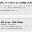 専用のシステム特化型増設メモリ Gateway SX Desktop SX2185-F12D