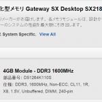 【メモリ増設ならこれ】Gateway SX Desktop SX2185-F12D