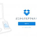 Dropboxの2段階認証を設定する方法:不正ログインされにくくなります