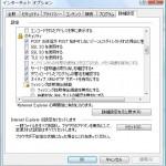 2014年10月中旬からInternet Explorer 9(IE9)でFacebookやTwitterなどが表示できなくなった場合の対処法(特にVistaご利用の場合)