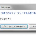 HDD(ハードディスク)やUSBメモリー、SDカードのファイル(データ)が見えなくなったときに初めにすること