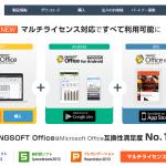 【ネットでも量販店でも要注意】そのOfficeは、あのOfficeではありません。