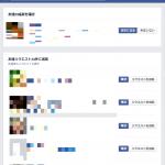 【Facebook】私がなぜメッセージなしの友達リクエストを承認しないのか(理由は「リクエスト時のマナー」ではありません)
