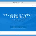 Windows 10 無料アップグレードの「予約」をお勧めしない理由