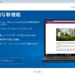 自動的にWindows 10がインストールされることに対する個人的見解